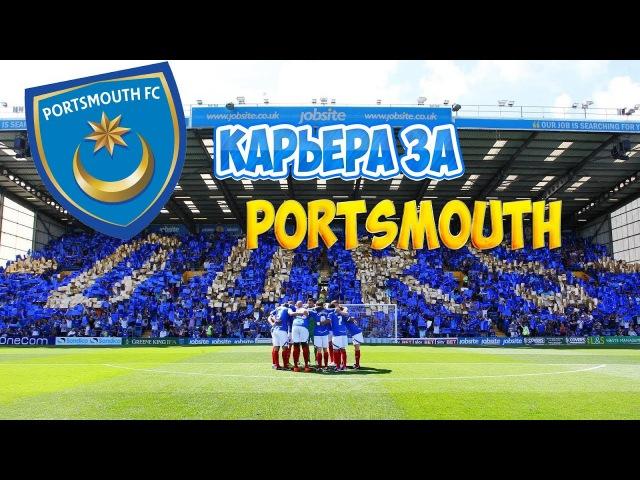 FIFA 18|Карьера за Portsmouth 1