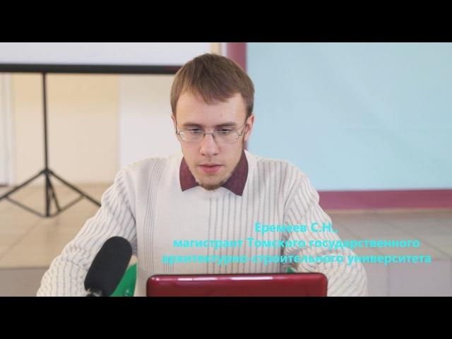 Еремеев С. Н. Доклад о пространственных акцентах архитектуры Новониколаевска