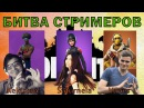 БИТВА ТИТАНОВ VANES VS KEKISTAN KING VS SATURNELA ЛУЧШИЕ МОМЕНТЫ FORTNITE КОРОЛЕВСКАЯ БИТВА