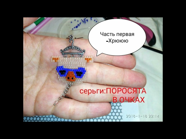 часть1/МК Серьги из бисераПоросята в очкахTutorial:How to make beabed earringsPiglets in glasses