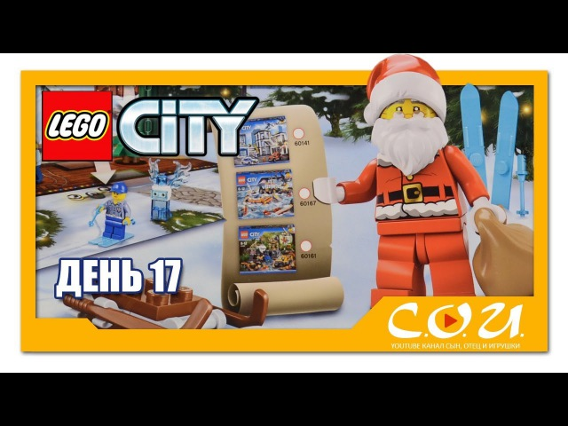 LEGO City Advent Calendar 2017 | Рождественский календарь ЛЕГО Город | 60155 | День 17