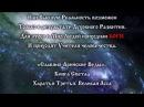 Первая планетарная катастрофа 113 000 лет назад на 2009 год