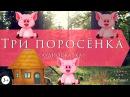 Три поросёнка Сергей Михалков / аудиосказка для самых маленьких