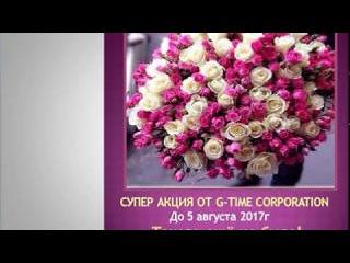 СУПЕР АКЦИЯ ОТ G -TIME CORPORATION
