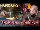 The Witcher 3 Wild Hunt - КУЗНЕЦЫ РУКОЖОПЫ, СЛОЖНАЯ СУДЬБА НАХЕРОВ, ВЕДЬМАК И ЛОБНОЕ МЕСТО ...