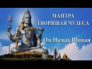 Мантра Ом Намах Шивайя | Ом Намах Шивайя | Мантра творящая чудеса