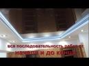 Двухъярусный потолок из гипсокартона с подсветкой и точечными светильниками