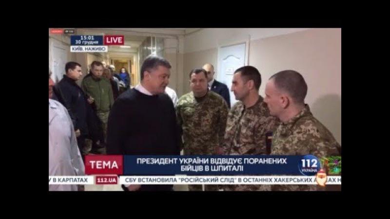 Порошенко посетил украинских военных в Киевском госпитале, 30.12.2017
