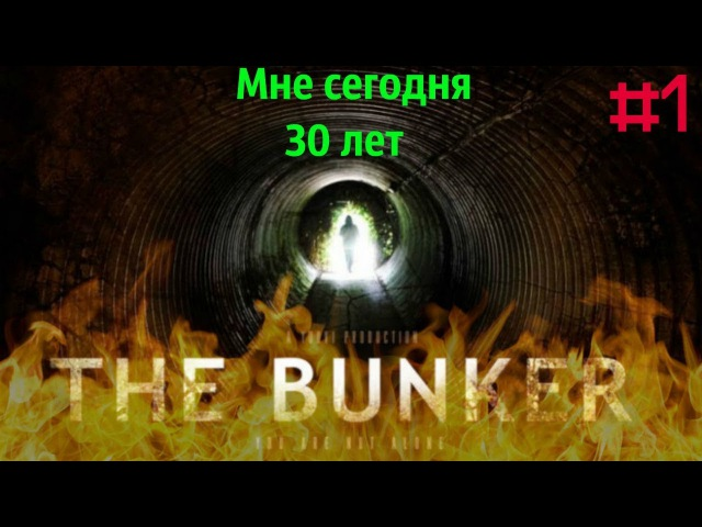 Прохождение игры The Bunker1.Мне сегодня 30 лет
