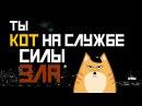 Котовария - Кот на службе силы зла (Ария cover) lyric-видео