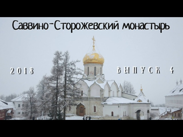 Саввино Сторожевский монастырь Монастыри России вып 4
