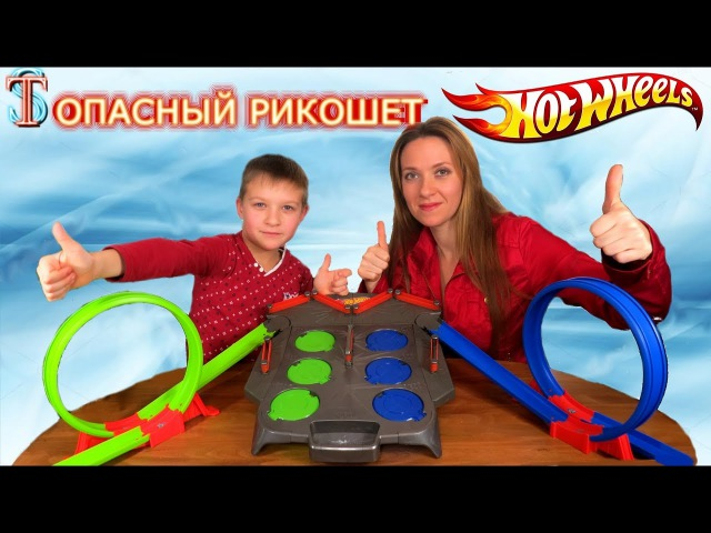 Хот Вилс Трек Опасный рикошет - Hot Wheels track Rebound Raceway Playset