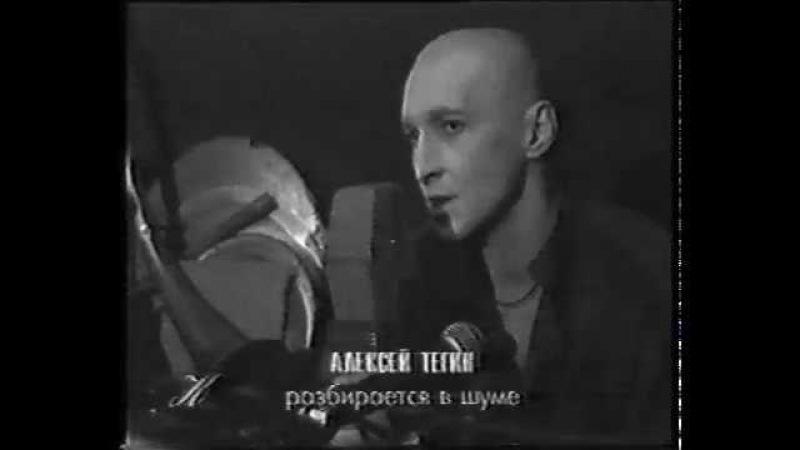 Svyatoslav Ponomarev and Alexey Tegin on Cultura TV Channel