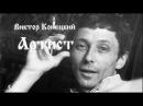 Аудиокнига Артист Виктор Конецкий