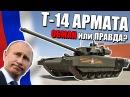 Т-14 Армата ОБМАН или ПРАВДА Аналитика НОВЕЙШЕГО ТАНКА в МИРЕ!