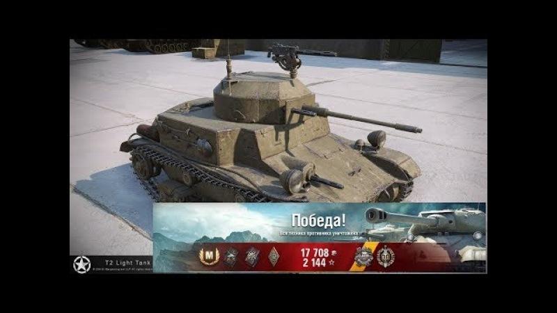 Мастера на танках! (Выпуск2 T2 Light Tank)