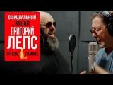 Григорий Лепс и Максим Фадеев - Орлы или вороны