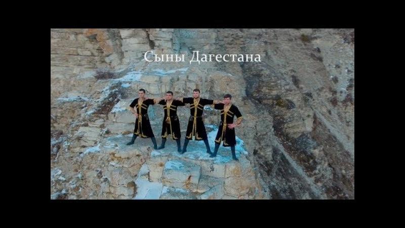 Сыны Дагестана - Альбина Казакмурзаева