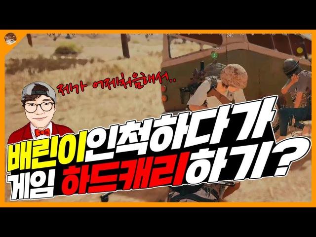 ※꿀잼몰카※답답한배린이에서 캐리머신으로 변신한 랜딩 랜딩TV