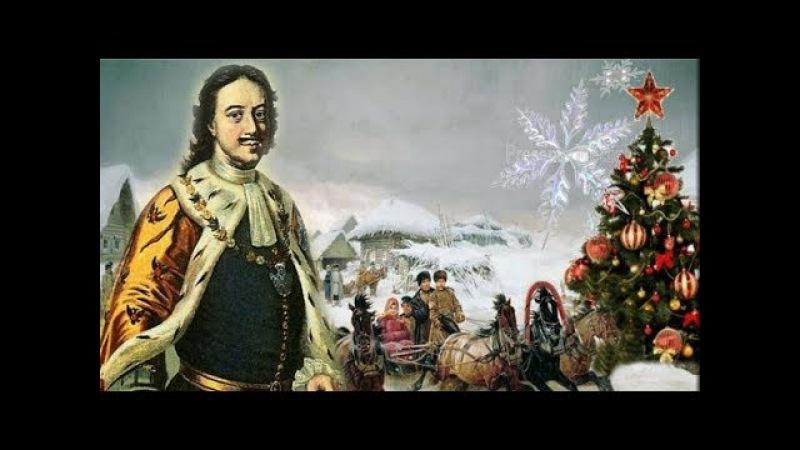 Тайны ёлки: история Нового года на Руси, в Российской империи, СССР