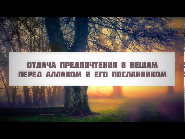 Отдача предпочтения 8 вещам перед Аллахом и Его посланником    Абу Яхья Крымский