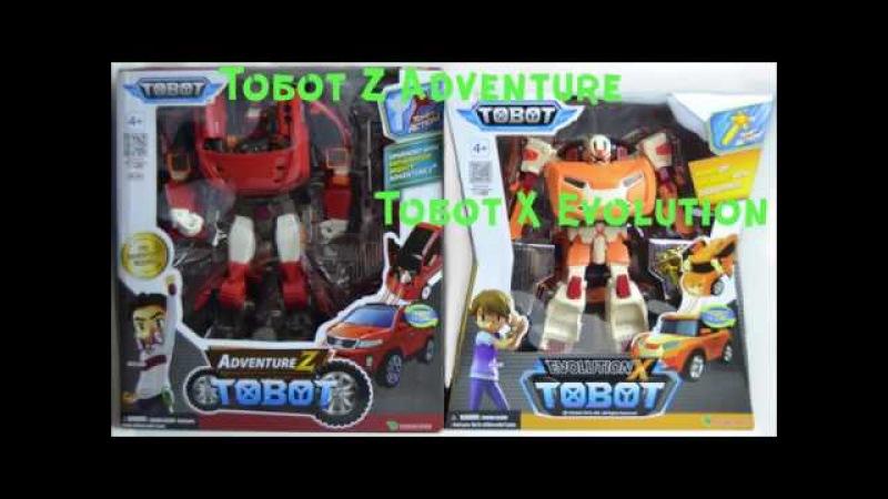 Робот тобот Tobot Evolution X и Tobot Adventure Z II Распаковка II Сборка II Обзор II Мнение