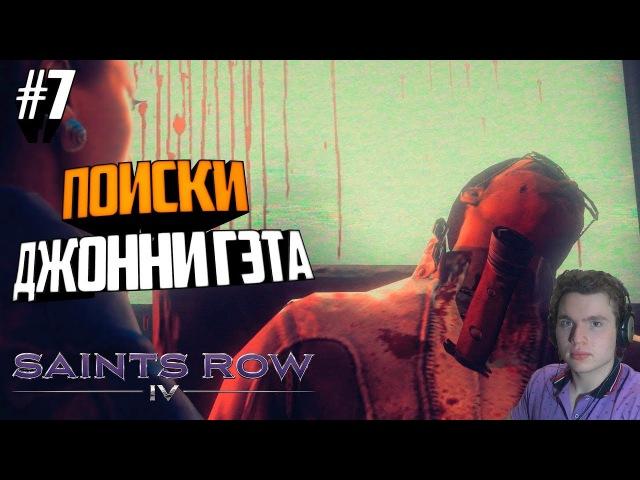 Saints Row 4 Прохождение на русском Часть 7 Поиски Джонни Гэта