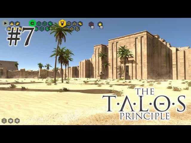 The Talos Principle прохождение игры - Часть 7: Орлиное гнездо [B-3] (All Secrets Found)