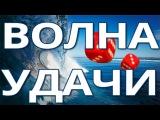 Вадим Зеланд - Волна удачи.