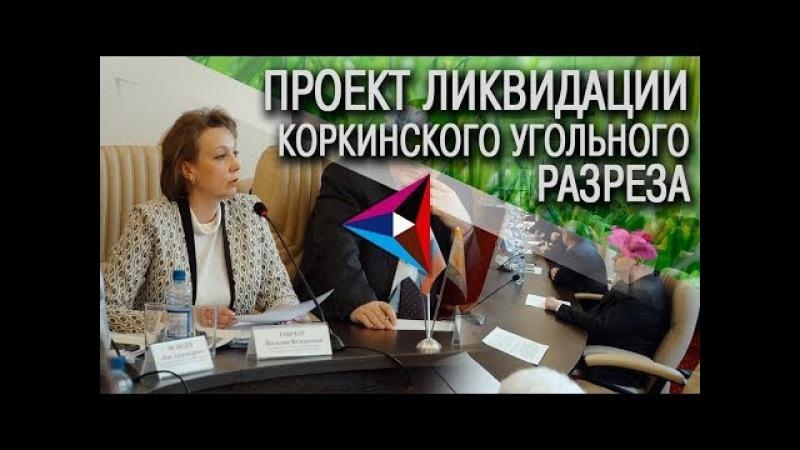 Проект ликвидации Коркинского угольного разреза представила РМК 16