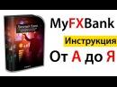 MyFxBank Пошаговая видео инструкция по настройке Forex Советника Личный Банк от А до Я