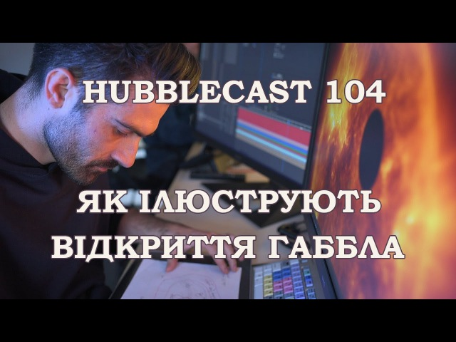 Hubblecast 104: Як ілюструють відкриття Габбла