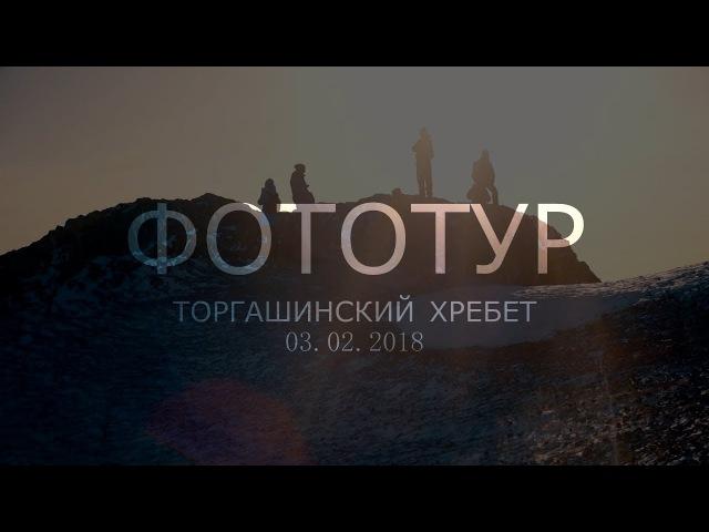 ФОТОТУР Торгашинский хребет 3.02.2018