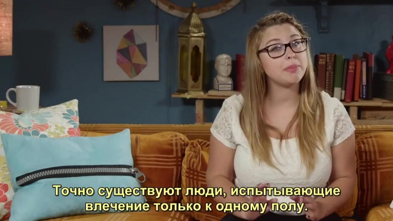 Бисексуальность (Is Everyone a Little Bit Bi by lacigreen and Braless)