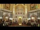 Вечерня с чином прощения. Храм Христа Спасителя г. Москвы. 18 февраля 2018 г.