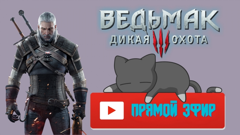 ►The Witcher 3◄E.33 LIVE 10