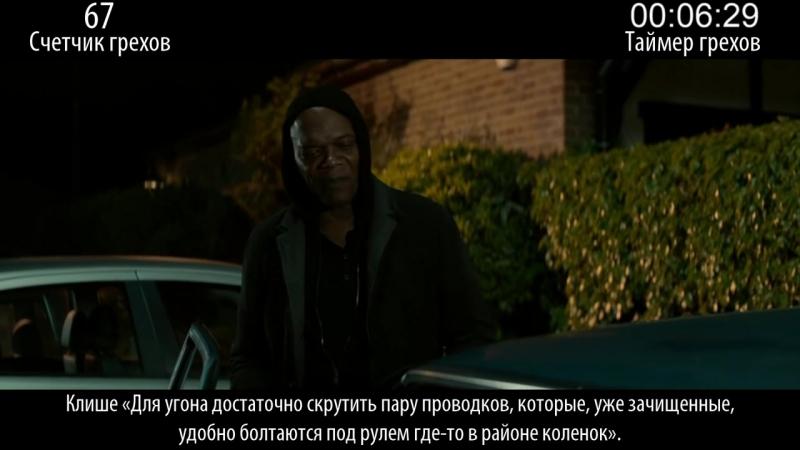Все грехи фильма Телохранитель киллера