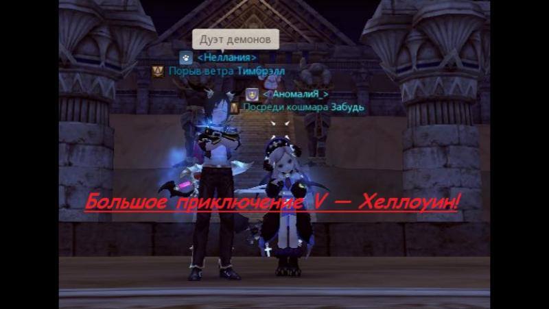 Кат-сцена из игры