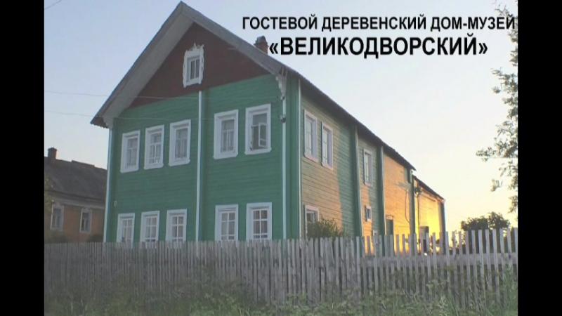 Гостевой дом Великодворский