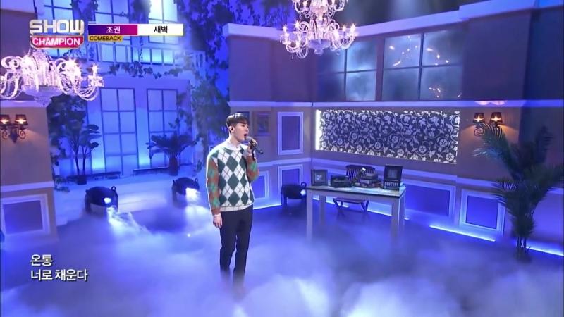 Jo Kwon - Lonel @ Show Champion 180117