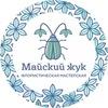 Цветочная мастерская Майский жук.Цветы Ульяновск