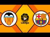 Валенсия 1:1 Барселона | Испанская Ла Лига 2017/18 | 13-й тур | ОБЗОР
