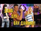 Вечеринка Дама для Ван Дамма (2 и 3 июня)
