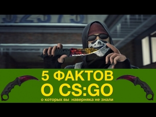 5 интересных фактов о CS:GO, которые вы наверняка не знали
