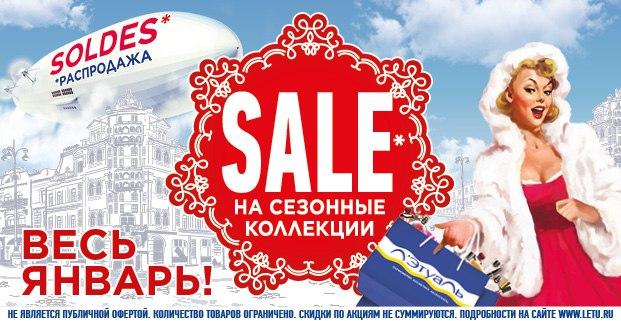 . ▶ Только в январе! На товары сезонных коллекций, участвующие в Акции, установлена сниженная цена..