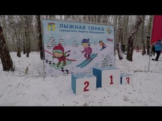 Соревнования по лыжам Домодедово, лыжный сезон 2018
