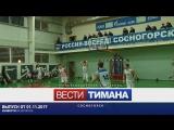 ✳ Вести Тимана. Сосногорск | 01.11.2017