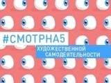 #СМОТРНА5 Стань участником нового проекта на Пятом канале