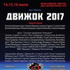 ДВИЖОК / ФЕСТИВАЛЬ / Малая сцена
