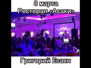 PG NOR-HAYER Григорий Есаян #8марта #армяне #norhayer #rc_asaki #party #armenianparty #nor_hayer #асаки https://vk.com/nor.hayer